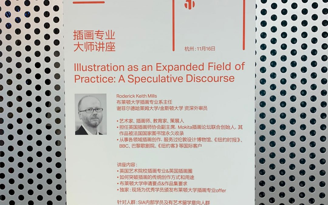Illustration Lecture Tour of China November 2019